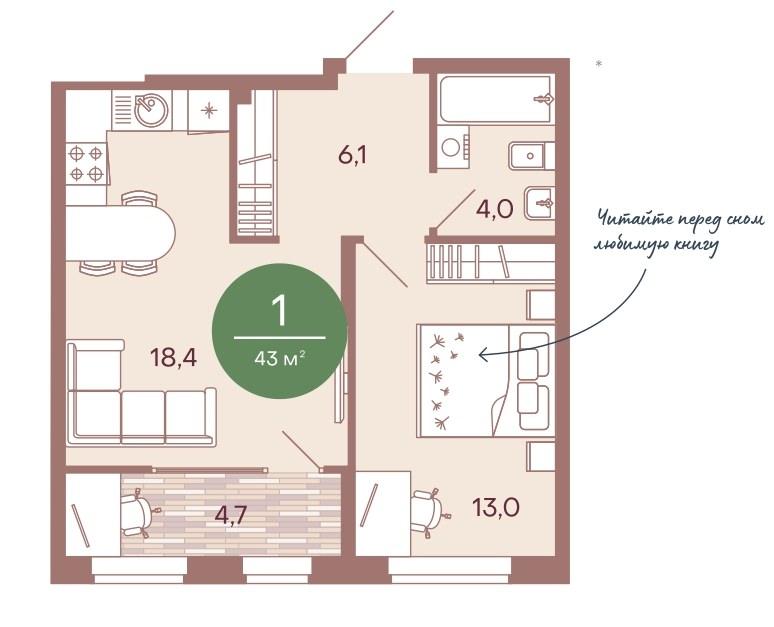 1-комнатная квартира 43 м² скухней-гостиной и изолированной спальней