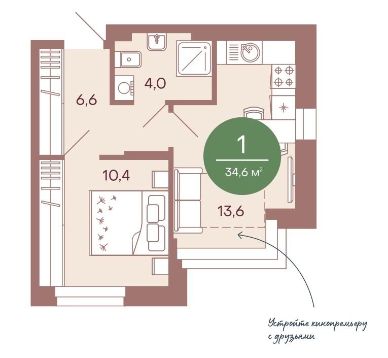 Уютная 1-комнатная квартира 34,6 м²