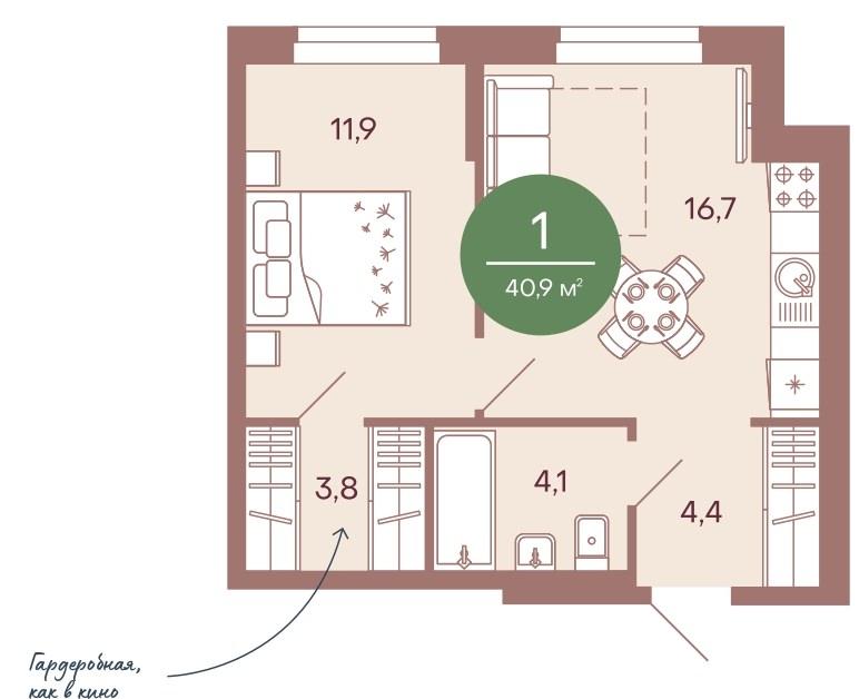 1-комнатная квартира 40,9 м² с гардеробной