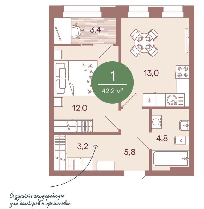 Уютная 1-комнатная квартира 42,2 м² с лоджией и гардеробной