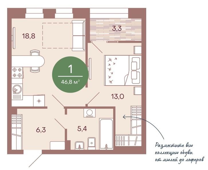 Просторная 1-комнатная квартира 46,8 м² с гардеробной