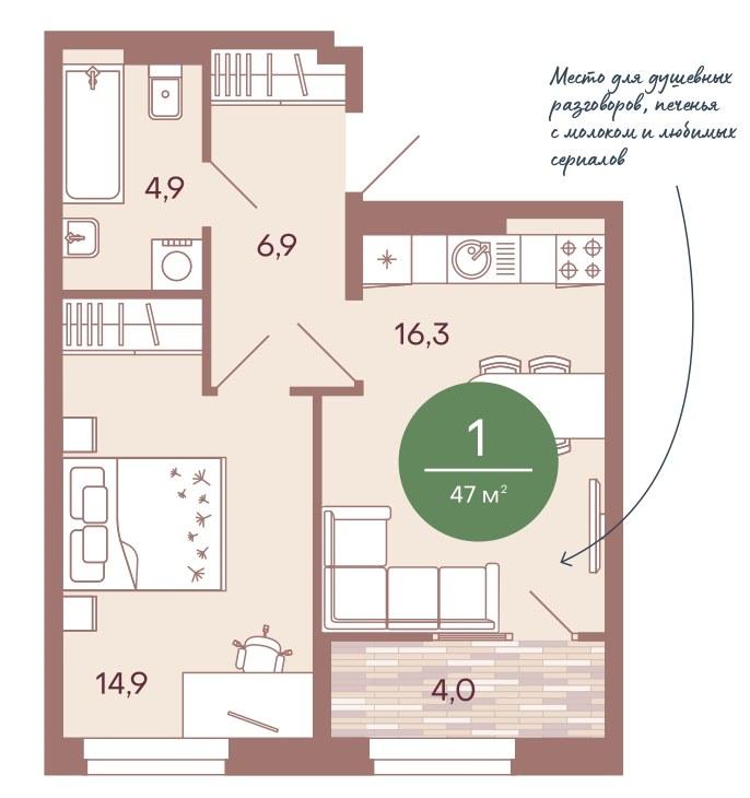 1-комнатная квартира 47 м² с лоджией из кухни-гостиной