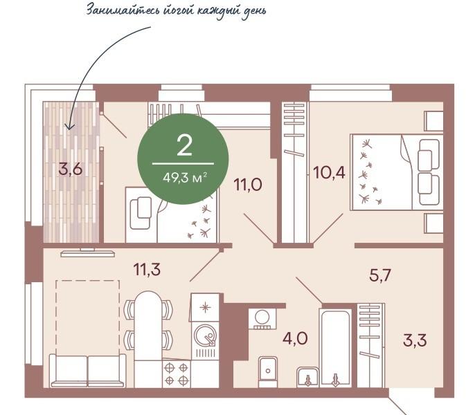 Уютная 2-комнатная квартира 49,3 м² с лоджией из спальни