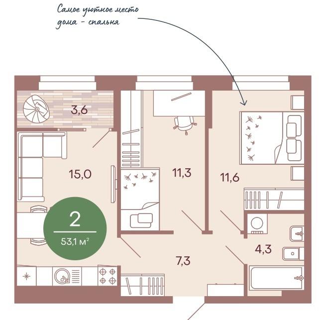 2-комнатная квартира 53,1 м² с кухней-гостиной и двумя уютными спальнями