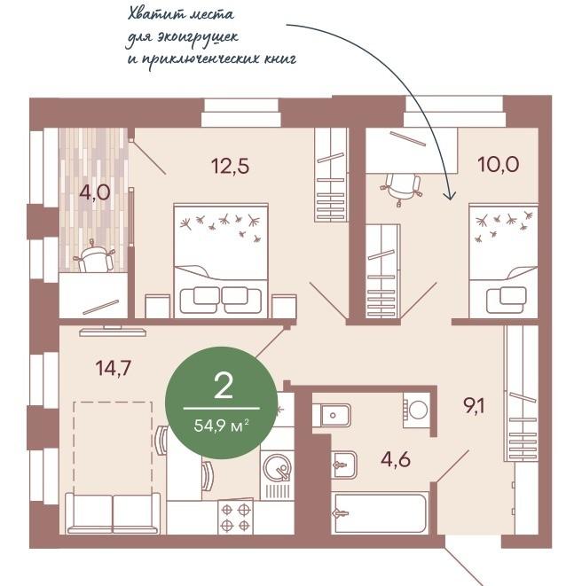 Уютная 2-комнатная квартира 54,9 м² с лоджией из спальни