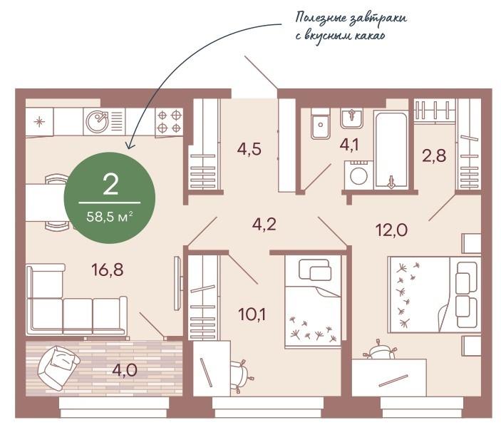 2-комнатная квартира 58,5 м² с двумя изолированными спальнями и гардеробной