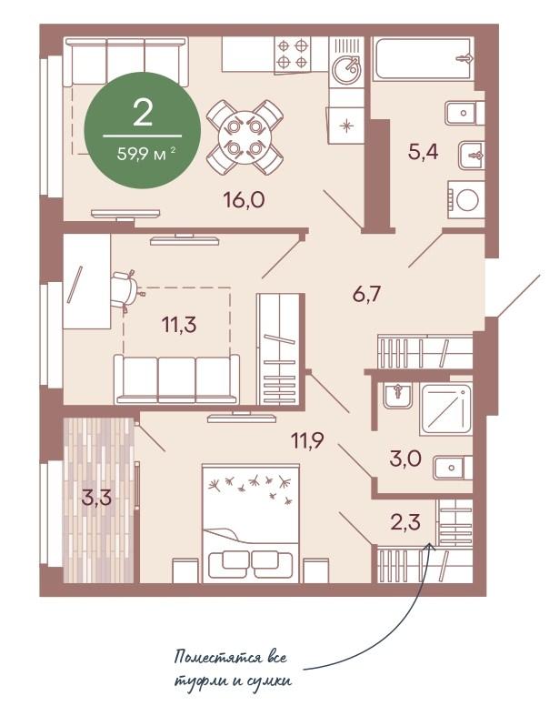 2-комнатная квартира 59,9 м² с двумя санузлами и лоджией из спальни