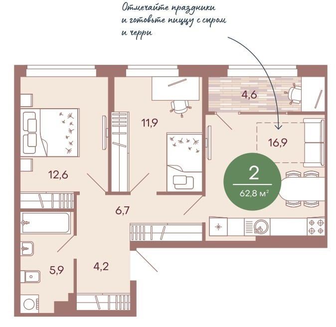 2-комнатная квартира 62,8 м² с лоджией из кухни-гостиной