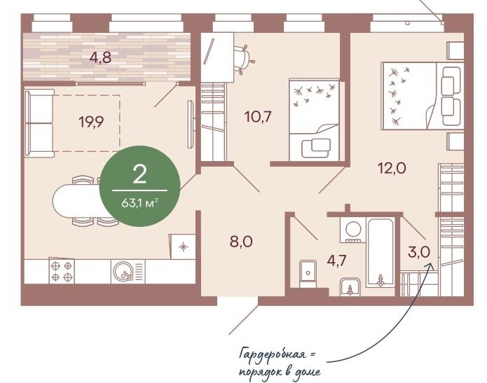 2-комнатная квартира 63,1 м² с просторной лоджией из кухни-гостиной