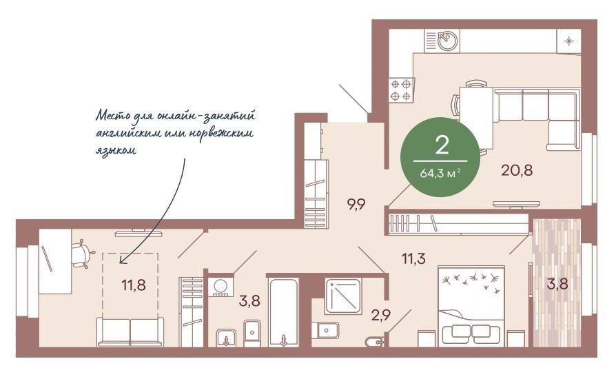 2-комнатная квартира 64,3 м² с просторной кухней-гостиной и двумя изолированными спальнями