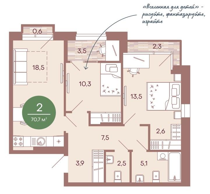 2-комнатная квартира 70,7 м² с двумя спальнями и кухней-гостиной