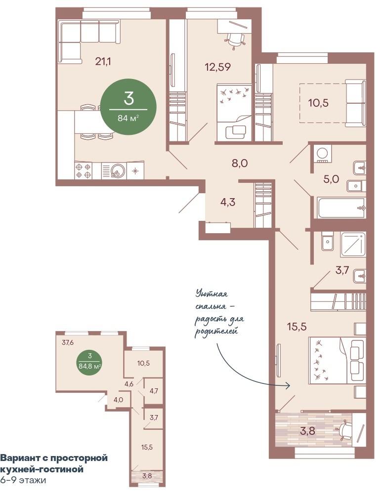 3-комнатная квартира 84 м² с кухней-гостиной и тремя изолированными спальнями