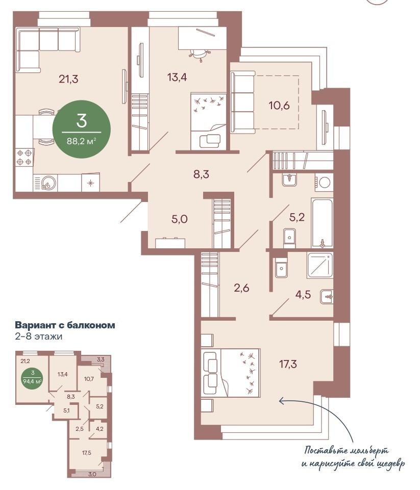 3-комнатная квартира 88,2 м² с просторной кухней-гостиной и тремя спальнями